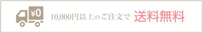 1万円以上のご注文で送料無料!