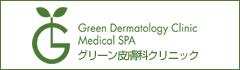 グリーン皮膚科クリニック
