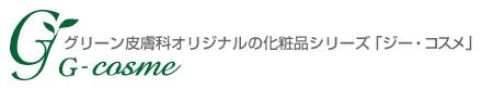 安心のドクターズコスメ|G-cosme(ジー・コスメ)